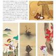 「ぼくらが日本を継いでいく-琳派・若冲・アニメ-」