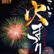佐伯の夏の一大イベント!さいき火まつり開催&「まちづくり佐伯」休館日のお知らせ!