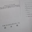 栃木県交通運輸産業労組協議会の意見交換会