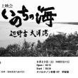上映会「いのちの海 辺野古 大浦湾」