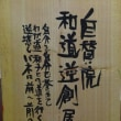 盟友逆手塾長の和田芳治氏逝く。同年齢の戦友の訃報に・・・政治不信から諦めへが深刻に
