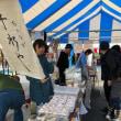 酒1グランプリと京都 獺祭の会