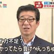 維新没落!大阪「都」構想に反対の大阪市民が47%(賛成が37%に対して!) 読売新聞世論調査