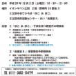 「落雪事故予防研修会」のお知らせ