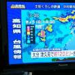 台風18号!
