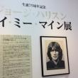 「ジョージ・ハリスン アイ・ミー・マイン展」 渋谷ヒカリエ