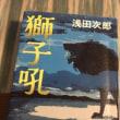 つながり読書110 「獅子吼」 浅田次郎