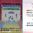 相模原市民吹奏楽団「第52回定期演奏会」を聞いて!!