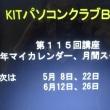 KIT B-18.4.24