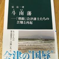 斗南藩 -「朝敵」会津藩士たちの苦難と再起/星亮一著
