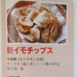 親芋チップスを食べる