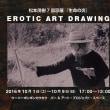 松本茂樹『生命の炎』展が今日から開催です