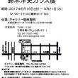 水戸京成百貨店   ガラス展