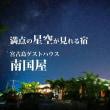 新しいホームページができました ゲストハウス 南国屋 宮古島