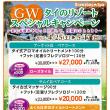 タイのリゾートスペシャルキャンペーン