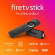 「Fire TV Stick」に新モデル、Amazon Alexaに対応した音声認識リモコンを付属