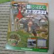 昭和にっぽん鉄道ジオラマ~第49号