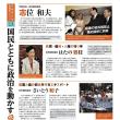 比例区は一票を争う大接戦、比例は志位和夫、はたの君枝、さいとう和子以上前職候補、岡崎ゆたか候補必勝にむけて、日本共産党へと支持を広げてください。