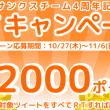 【締め切りました】gooサンクスチーム4周年記念「4日連続!RTキャンペーン」開催のお知らせ