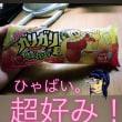 ガリガリ君アップル味!!