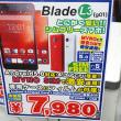 """格安SIM対応の""""gooスマホ""""が税込7,980円でセール中"""