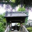 真言宗成田山清宝院