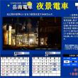岳南電車公式「7~8月は夜景電車の運行本数が変わります」