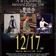 12月17日(日)は神戸と堺で特選ジャズオルガンライブ
