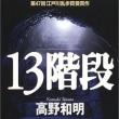 読んで良かった!『13階段』by高野和明