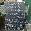 西荻窪ランチ 『三人灯』 ・・・ビアンコ!