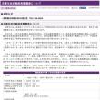 民泊の違法営業疑惑、京都市435件。