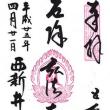 7/6(金)ф京都夏の風物詩・風鈴寺「総持寺」ф 大雨洪水警報