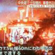 岐阜県瑞浪市の中央自動車道で、乗用車など7台が巻き込まれた土砂崩れ!