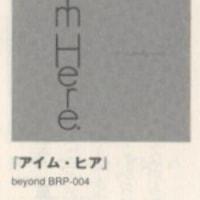 岩浪洋三著「ジャズCD必聴盤!わが生涯の200枚」(講談社)