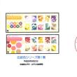 ぶらり旅・水戸中央郵便局(伝統色シリーズ第1集)