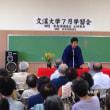 文渓大学(国東市富来)