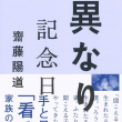 【書籍】異なり記念日 (シリーズ ケアをひらく)