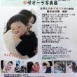障がいのある子とその家族の幸せオーラ写真展