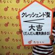 ☆ ー  2018 5/ 28 ~ 6/ 3 の 開運たなくじ ー ☆