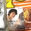 大泉洋さんのスープカレーを買ってみた