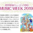 2019 3/16大丸 心斎橋 Music Week 2019ライブリポート