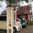 2018.11.5〜6★彦根ぶら〜りぶらり旅(結婚4周年記念!)