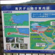 ダム巡りNO3「滝沢ダム、二瀬ダム」