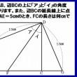 【中学入試算数】全2問!解けたらスッキリ図形問題!