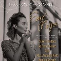 エミ・マイヤー アルバム「モノクローム」リリース・ツアー