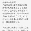 8/20 2部 福山果奈生誕