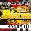 Birthday2017FINAL【総評・感想】小学生部門11-20