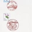 美浜郵便局の風景印