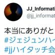 180722 JJ_Information~ジェジュン♡
