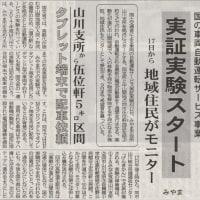 平成30年③みやま市の直近ニュースや出来事 速報(2月上旬)